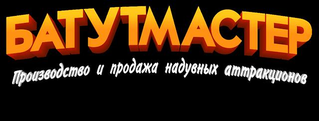 БатутМастер