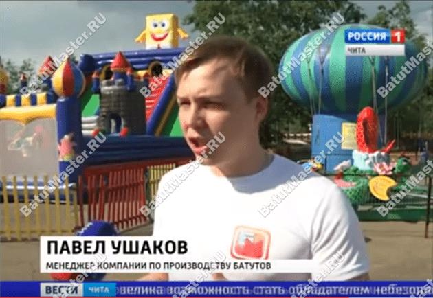 БатутМастер на телепередаче Вести